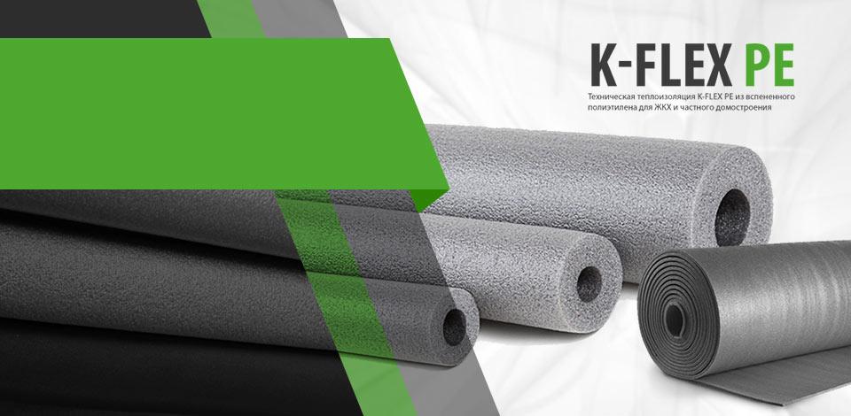 Теплоизоляция K-FLEX PE