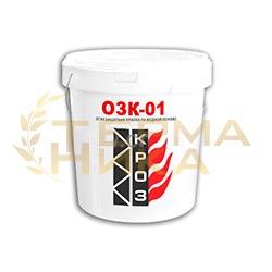 ОЗК-01