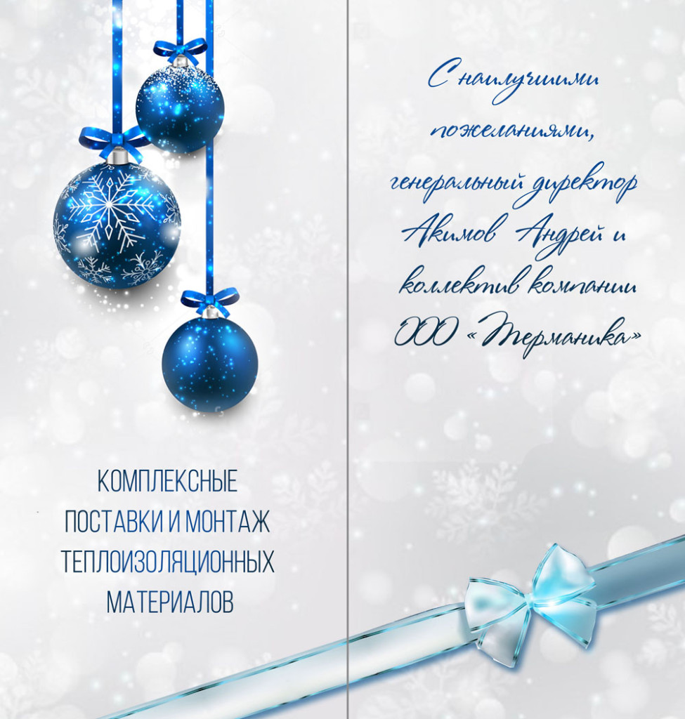 termanika-happy-newyear