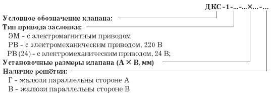 klapani-dimoudaleniya-dks-2