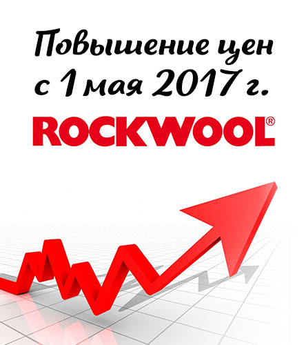rockwool-termanika-price-up