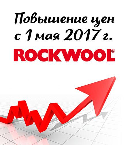 rockwool-termanika-price-up