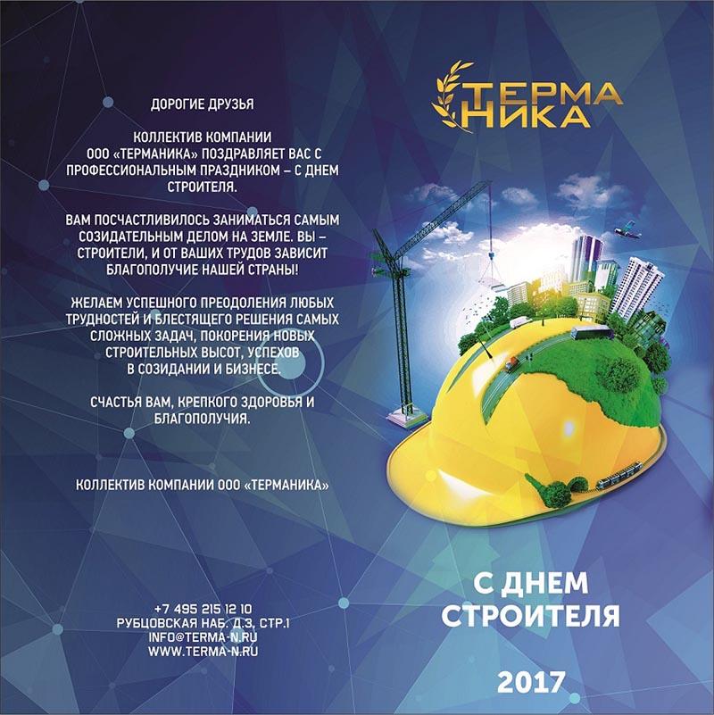 den-stroitelya-termanika-2017