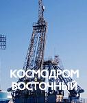 termanika-kosmodrom-vostochniy-2