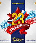 termanika-23-febrary-mini