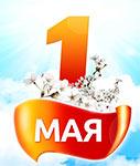 Поздравление с 1 мая от компании ТЕРМАНИКА