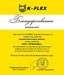 """Благодарственное письмо от компании ООО """"К-ФЛЕКС"""""""