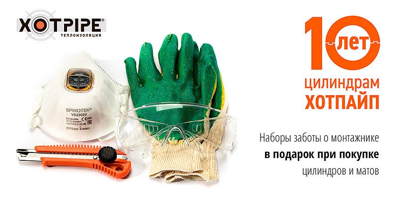 АКЦИЯ от завода ХОТПАЙП