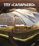 ТПУ «Саларьево» станет крупнейшим в Москве
