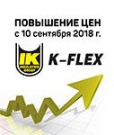 Изменение прайса от 10.09.2018 на продукцию К-ФЛЕКС