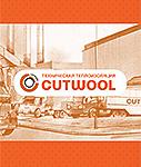 Цилиндры CUTWOOL (Катвул) с покрытием НГ