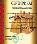 """Компания ООО """"ТЕРМАНИКА"""" - официальный дилер завода """"CUTWOOL"""""""