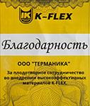 """Благодарность от компакнии """"K-Flex"""""""
