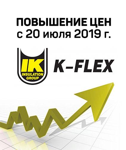 Изменение прайса от 20.07.2019 на продукцию К-ФЛЕКС