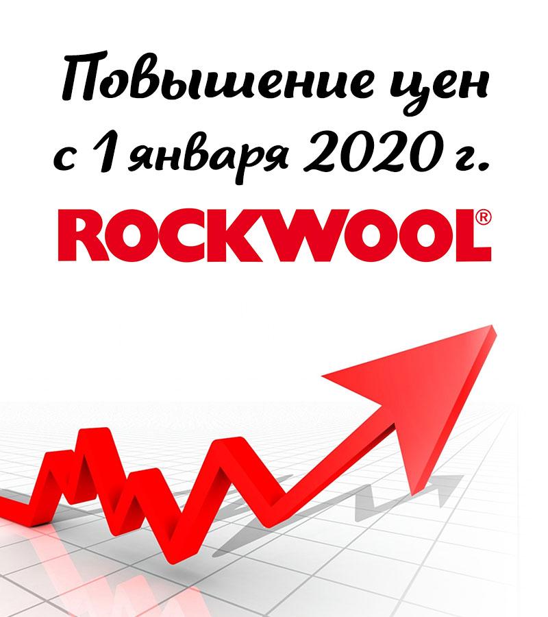Повышение цен на продукцию ROCKWOOL с 01 января 2020 г.