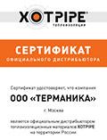 Сертификат официального дистрибьютора XOTPIPE