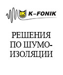 Монтаж звукоизоляции
