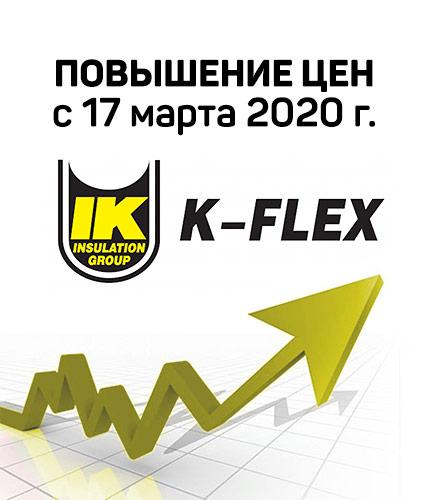 Повышении цен с 17.03.2020 г. на K-FLEX