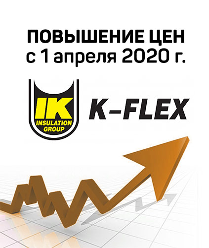 Повышении цен с 01.04.2020 г. на продукцию K-FLEX