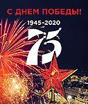 9 МАЯ! 75 лет Великой Победы