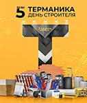 5 лет компании ТЕРМАНИКА!