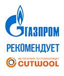Газпром рекомендует Cutwool
