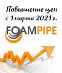 Повышение цен с 01.03.2021 г. на продукцию FOAMPIPE