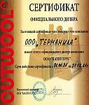 Компания ООО «ТЕРМАНИКА» является официальным Партнером завода «CUTWOOL»