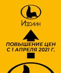 Повышение цен с 01.04.2021 г. на продукцию ИЗОЛИН