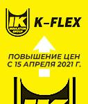 Повышение цен с 15.04.2020 г. на продукцию K-FLEX