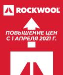 Повышение цен с 01.04.2021 г. на продукцию ROCKWOOL