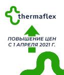 Повышение цен с 01.04.2021 г. на продукцию THERMAFLEX
