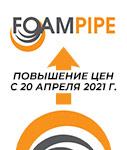 Повышение цен с 20 апреля 2021 г. на продукцию FOAMPIPE