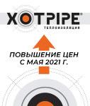 Повышение цен с мая 2021 г. на продукцию из оцинковки XOTPIPE