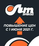 Повышение цен с 01.06.2021 г. на продукцию ЗАВОД ЛИТ