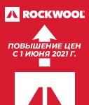 Повышение цен с 01.06.2021 г. на продукцию ROCKWOOL