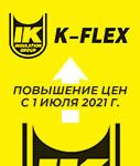 Повышение цен с 01.07.2021 г. на продукцию K-FLEX
