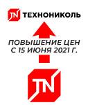 Повышение цен с 15.06.2021 г. на продукцию ТЕХНОНИКОЛЬ