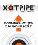 Повышение цен с 14 июня 2021 г. на продукцию XOTPIPE