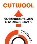 Изменение прайс-листа на продукцию CUTWOOL с 12.07.2021 г.