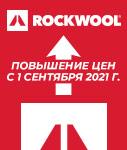 Повышение цен с 01.09.2021 г. на продукцию ROCKWOOL