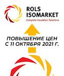 Повышение цен с 25.10.2021 г. на продукцию ROLS ISOMARKET